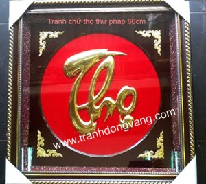 Tranh chữ thư pháp chữ thọ 60x60cm đồng vàng